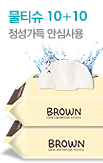 ☆브라운 물티슈 10+10☆_rightevent banner bottom_5_/deal/adeal/317492