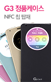 LG G3 정품 퀵서클 케이스!_rightevent banner bottom_1_/deal/adeal/314052