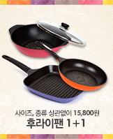 키친아트후라이팬1+1_today banner_5_/deal/adeal/321041