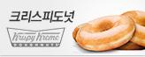 크리스피크림_premium banner_1_쇼핑여행공연_/deal/adeal/314458