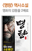 액션대작<명량>역사소설_rightevent banner bottom_15_/deal/adeal/313986