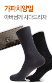 가파치 한가위 양말세트★_rightevent banner bottom_19_/deal/adeal/319869
