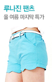 슬림&시원한 루나진 팬츠_rightevent banner bottom_20_/deal/adeal/309823