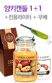 양키캔들 1+1 & 캔들라이터_rightevent banner bottom_5_/deal/adeal/316205