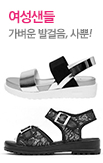 사뿐 W상륙! 샌들 컬렉션_rightevent banner bottom_8_/deal/adeal/300527