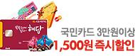 KB국민카드26~02_top event banner_1_http://www.wemakeprice.com/promotion/kbcard140825_top event banner_0_http://www.wemakeprice.com/promotion/kbcard140825