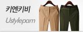 키앤키비 가을신상팬츠_premium banner_2_쇼핑여행공연_/deal/adeal/326257