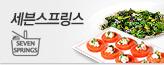 세븐스프링스_premium banner_5_쇼핑여행공연_/deal/adeal/331737