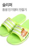 고품질 남녀슬리퍼_rightevent banner bottom_16_/deal/adeal/310057