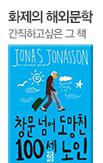 신간해외문학_rightevent banner bottom_18_/deal/adeal/311978
