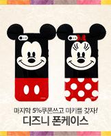 디즈니케이스_today banner_6_/deal/adeal/329171