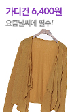 스타일멘토_rightevent banner bottom_10_/deal/adeal/331166