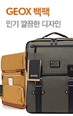 GEOX백팩_rightevent banner bottom_10_/deal/adeal/277480