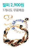2900히트팔찌_rightevent banner bottom_12_/deal/adeal/331591