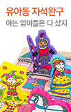 슈어 자석완구_rightevent banner bottom_18_/deal/adeal/322261