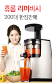 휴롬 리퍼비시_rightevent banner bottom_19_/deal/adeal/330346
