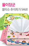 똘이장군 물티슈_rightevent banner bottom_4_/deal/adeal/331225