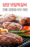 담양댓잎떡갈비_rightevent banner bottom_8_/deal/adeal/329701