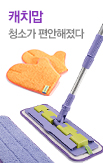 캐치맙 20P 대박세트!+4P_rightevent banner bottom_1_/deal/adeal/329425