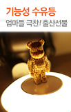 아모램프 터치등_rightevent banner bottom_2_/deal/adeal/321251