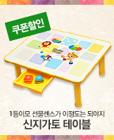 신지가토테이블_today banner_3_/deal/adeal/328170