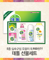 데톨선물세트_today banner_4_/deal/adeal/327747