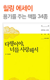 힐링에세이_rightevent banner bottom_2_/deal/adeal/322146