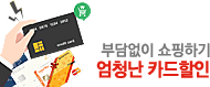 뉴)카드해택_top event banner_2_http://www.wemakeprice.com/promotion/card_benefit_top event banner_0_http://www.wemakeprice.com/promotion/card_benefit
