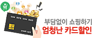 뉴)카드해택_top event banner_1_http://www.wemakeprice.com/promotion/card_benefit_top event banner_0_http://www.wemakeprice.com/promotion/card_benefit