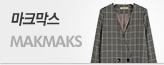 마크막스아우터_premium banner_1_쇼핑여행공연_/deal/adeal/336611