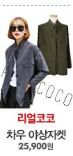 9/1_리일코코_rightevent banner top_2_/deal/adeal/331864