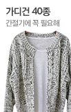 에브리콧가디건_rightevent banner bottom_3_/deal/adeal/327811
