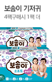 보솜이 파우더 4+1_rightevent banner bottom_4_/deal/adeal/332562