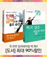 책_today banner_3_/deal/adeal/325533