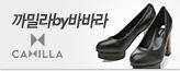 까밀라by바바라_premium banner_4_쇼핑여행공연_/deal/adeal/312803