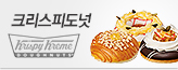 크리스피크림_premium banner_5_쇼핑여행공연_/deal/adeal/335840