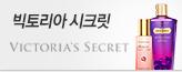 빅토리아시크릿 특가_premium banner_2_서울경기_/deal/adeal/336235