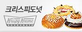크리스피크림_premium banner_5_서울경기_/deal/adeal/335840