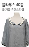 마찌롱 블라우스_rightevent banner bottom_3_/deal/adeal/328539