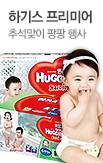 하기스프라이머_rightevent banner bottom_4_/deal/adeal/333961
