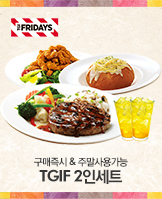 TGIF_today banner_1_/deal/adeal/325776
