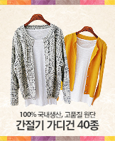 에브리콧가디건_today banner_2_/deal/adeal/327811