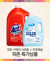 피죤 특가상품_today banner_5_/deal/adeal/337733