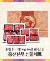 홍천한우 꽃등심 선물세트_today banner_6_/deal/adeal/335623