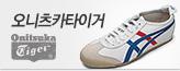 오니츠카타이거 16종_premium banner_1_쇼핑여행공연_/deal/adeal/338688