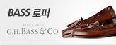 BASS로퍼_premium banner_4_쇼핑여행공연_/deal/adeal/322316