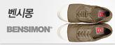 벤시몽_premium banner_5_쇼핑여행공연_/deal/adeal/330489
