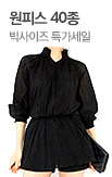 빅사이즈원피스_rightevent banner bottom_3_/deal/adeal/330345