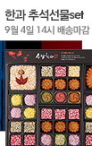 수담명품한과 선물세트_rightevent banner bottom_5_/deal/adeal/332545
