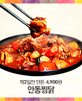 안동찜닭_today banner_6_/deal/adeal/337802